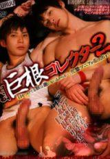 KO kuruu – 闇巨根コレクター 2