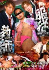 KO Kuruu – 服従教師 -性玩具になった俺の担任-