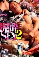 eros – 泥酔SEX2