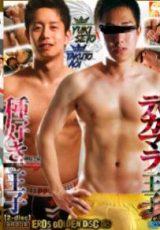 eros – eros GOLDEN DISC 016-デカマラ王子&種好き王子-(DVD2枚組)