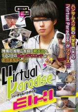 Get Film – Virtual Paradise EIKI