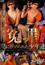 KOC – 冤罪~罠に嵌められた少年達~ ENDLESS