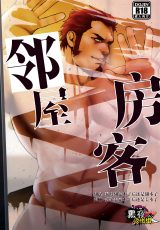 (C94) [RYCANTHROPY (Mizuki Gai)] Tonari no Juunin [Chinese] (C94) [RYCANTHROPY (水樹凱)] 隣の住人 [中国翻訳]