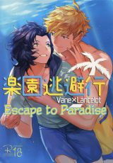 (GOOD COMIC CITY 23) [Nayuta (Mikurou)] Rakuen Touhikou | Escape to Paradise (Granblue Fantasy) [English] (GOOD COMIC CITY 23) [ナユタ (みく郎)] 楽園逃避行 (グランブルーファンタジー) [英訳]