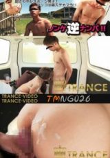 HUNK CHANNEL – TM-NG026 – ノンケ逆ナンパ!! Part26