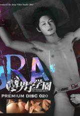 KO – Deep Premium Disc 020 – 裏男子学園 掟部屋 in 国木田翔吾