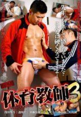 KO kuruu – 体育教師 3