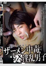 Acceed – チンポ依存 2-ザーメン中毒×淫乱男子