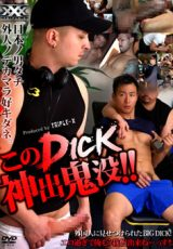KOC XXX – このDICK神出鬼没!!