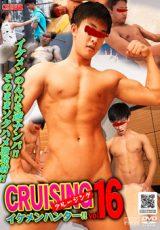 G@MES HUNK – CRUISING イケメンハンター!! vol.16