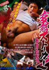 KO kuruu – 体育会専門変態ストーカー 2