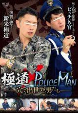 Mens Camp – 極道×POLICE MAN -穴で出世する男たち-