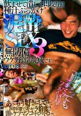eros – 泥酔SEX 3