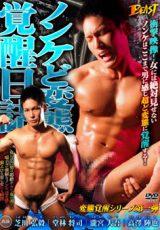 BEAST – ノンケど変態覚醒日誌 (Straight Guys' Kinky Awakenings Report)
