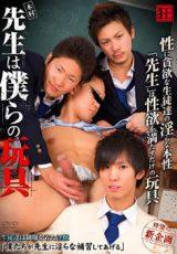KO kuruu – 木村先生は僕らの玩具 (HD)
