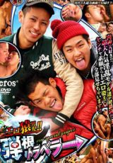 eros – エロ猿男児!!弾根トラベラー (Erotic Monkey Boys!! Cock-Shooting Travellers)