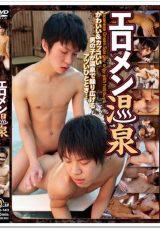 Erotic Hot Guys at Hot Springs