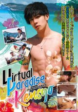 Get film – Virtual Paradise KENSYO