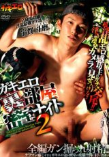 KOC – ガキエロ裏部屋密室ナイト 2 (Naughty Erotic Closed Room Night 2)