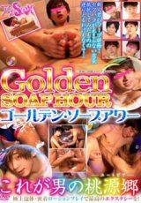 Golden Soap Hour