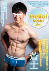 Hello!蒼士 3rd Season