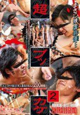 SUPER BUKKAKE 2 -CUMSHOT BEST FROM EXTRA LEGEND- 超ブッカケ 2 〜BUKKAKE BEST FROM EXTRA LEGEND〜