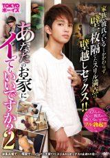 TOKYOボーイズ – あなたのお家にイってもいいですか? 2