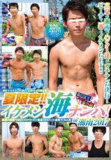Men's Camp Roxy Spin Off Boys Hunt In Summer Beach