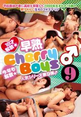 Get film – 18才解禁☆早熟Cherry Boys♂9