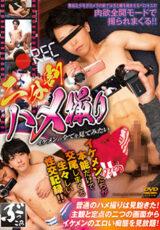 KO-Boys Project – 二分割ハメ撮り ~イケメンの全てを見てみたい~