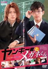 KO-Boys Project – ヤンキー君とメガネくん ~不良と優等生の禁断の恋~