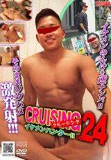G@MES HUNK – CRUISING イケメンハンター!! vol.24
